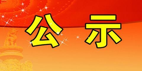 中国人民政治协商会议无极县委员会办公室关于 招聘劳务派遣人员的公示