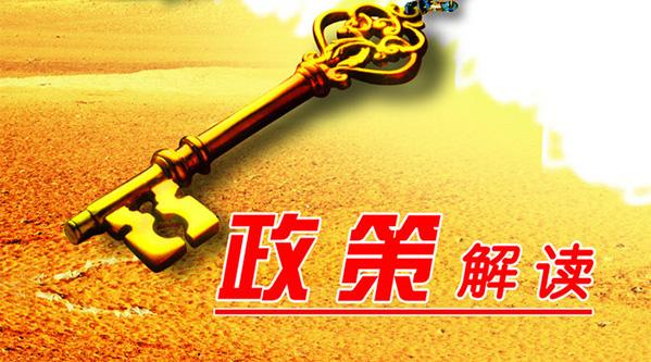 河北省阶段性减免三项社保费和医保费政策20问